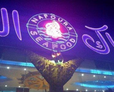 مطعم أسماك النافورة جنوب الاستاد، الـ ٦٠، #الرياض
