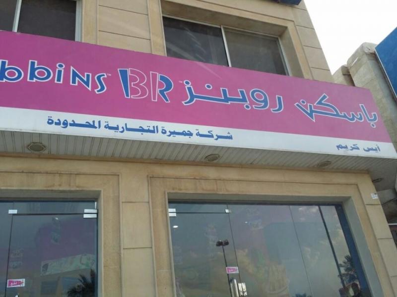 مطعم باسكن روبنز-الربوه شارع عمر بن عبد العزيز #الرياض