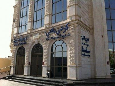 مطعم كوشي باشي - شارع التحلية #الرياض