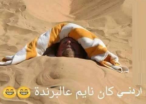 اردني كان نايم عالبرندة #غرد_بصورة #العاصفة_الرملية #غبره