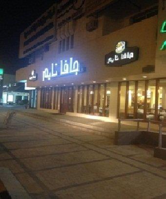 كافيه جافا تايم - شارع الملك عبد الله - محمديه #الرياض