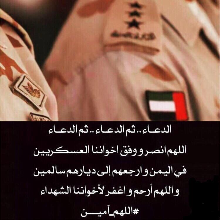 الدعاء ثم الدعاء ثم الدعاء #استشهاد_جنود_الامارات_البواسل