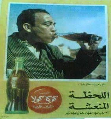 الاعلانات أيام زمان في #مصر #غرد_بصورة -16