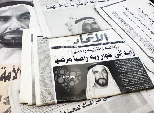 خبر #٤٥_شهيد_اماراتي هو الأكثر إيلاما منذ خبر رحيل حكيم الأمة #الشيخ_زايد رحمه الله