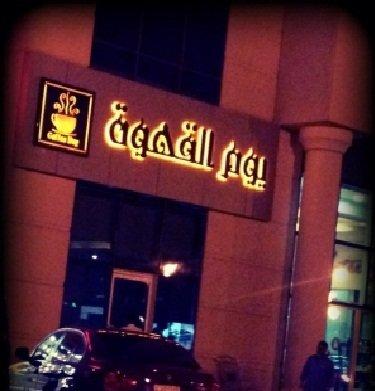 كافيه يوم القهوة -كوفى داي- الربوة - شارع عمر بن عبد العزيز #الرياض