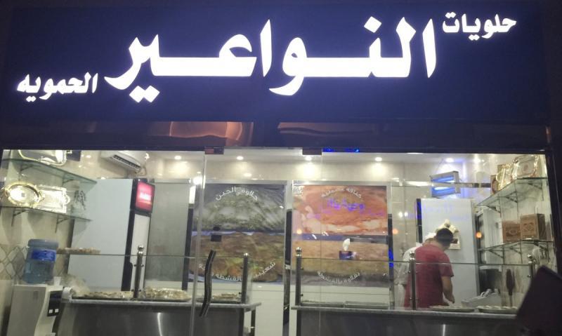 حلويات النواعير الحموية - الخالدية #أبوظبي