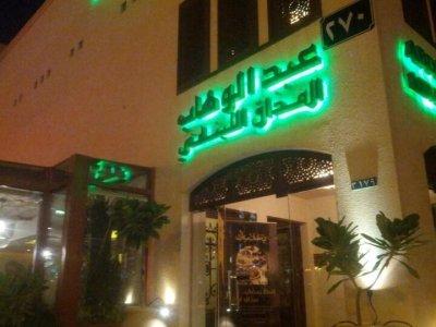 مطعم عبد الوهاب السليمانيه شارع الأمير محمد بن العزيز ، #الرياض