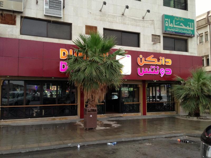 كافيه دنكن دونتس - شارع مكة المكرمة - العلية #الرياض
