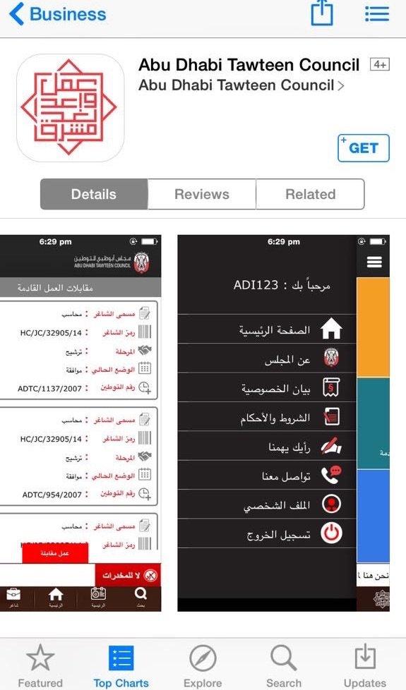 مجلس #أبوظبي للتوطين يطلق تطبيقا خاصا بوظائف وتوظيف المواطنين