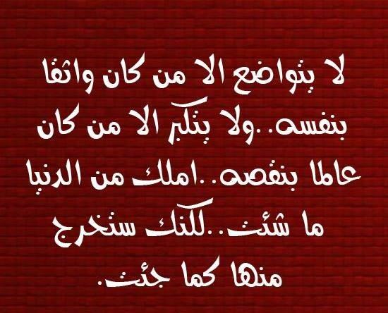 لا يتواضع الا من كان واثقا بنفسه..ولا يتكبر الا من كان عالما بنقصه..املك من الدنيا ما شئت..لكنك ستخرج منها كما جئت #دعاء