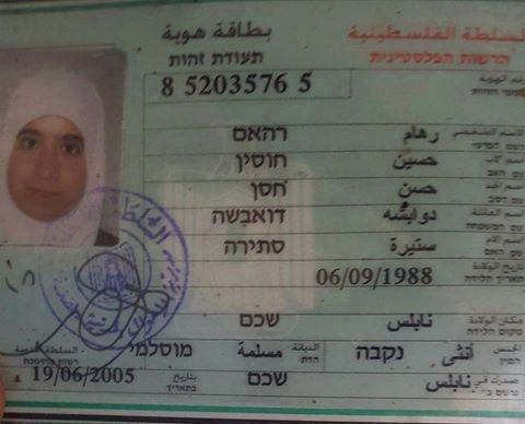 استشهاد والدة الطفل الفسلطيني #علي_دوابشة في يوم ميلادها