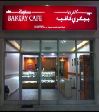 كاليفورنيا بيكري كافيه - شارع التخصصي - شارع الخريص #الرياض