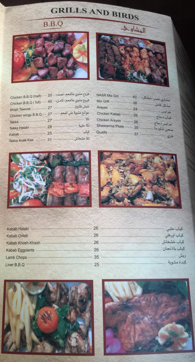 قائمة طعام مطعم ومشاوي نصر #أبوظبي - صفحة ٣
