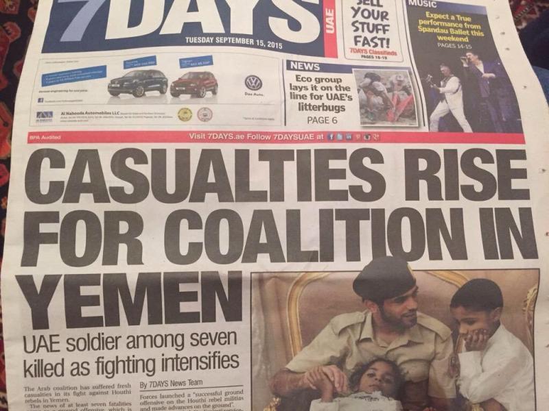 صياغة غريبة لخبر استشهاد جنود #الإمارات - النص يقول : ارتفاع عدد ضحايا التحالف في #اليمن -