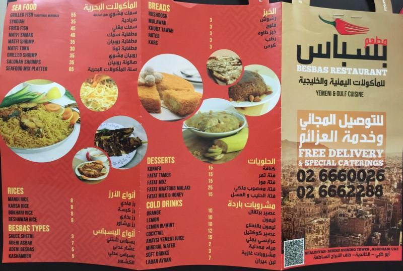 قائمة طعام مطعم بسباس - الخالدية #أبوظبي - صفحة١
