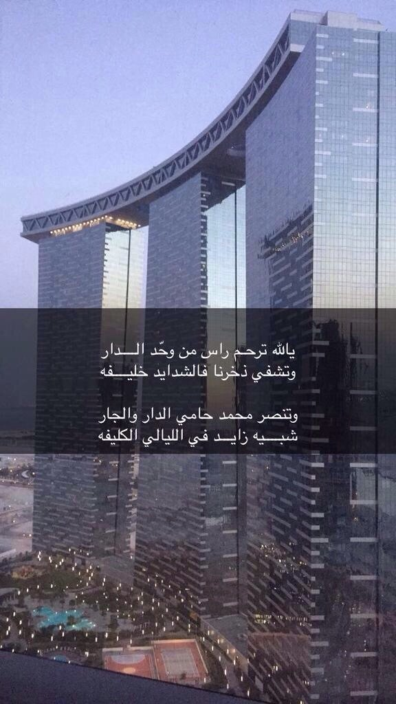 شعر و #دعاء ل#أبوظبي وشيوخها