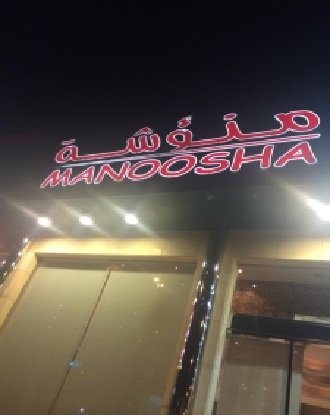 مطعم منقوشه-شارع قاسم شارع الملك فهد-الملقى، #الرياض