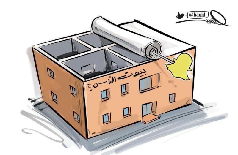 #كاريكاتير حول اثر #سناب_تشات في اختراق خصوصية البيوت