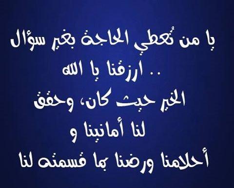 يا من تُعطي الحاجة بغير سؤال .. ارزقنا يا الله الخير حيث كان، وحقق لنا أمانينا وأحلامنا ورضنا بما قسمته لنا #دعاء