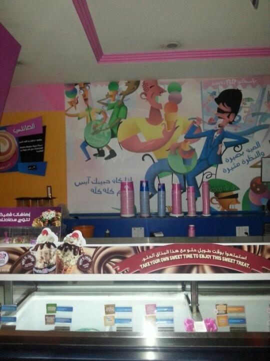 مطعم باسكن روبنز-مروج شارع الأمير تركى بن عبد العزيز التانى #الرياض