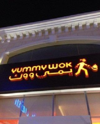 مطعم يامى ووك -النخيل حطين بلازا ،شارع الأمير تركى بن عبد العزيز الأول #الرياض