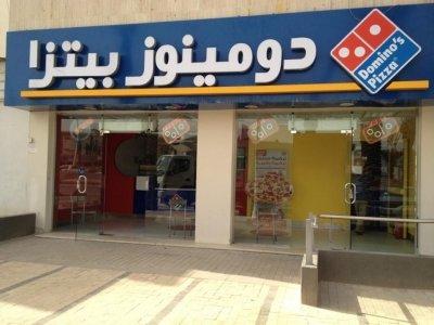مطعم دومينوز بيتزا الملك عبد الله، شارع الرحمانية، #الرياض