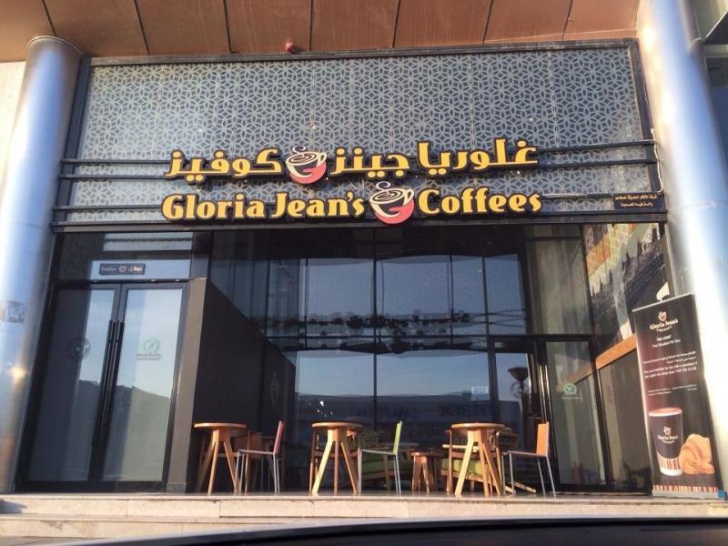 مقهى جلوريا جينز - شارع الملك عبد العزيز - الغدير #الرياض