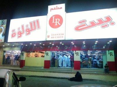 مطعم لؤلؤة شارع التخصصي، #الرياض