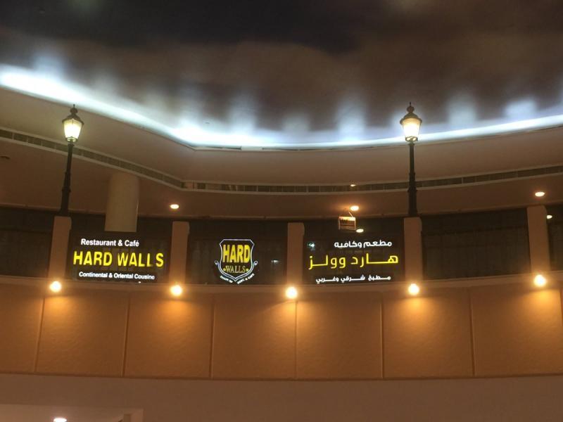 مطعم وكافيه هارد وولز - مارينا مول #أبوظبي