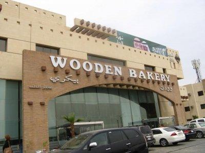 مطعم وودن باكري السليمانية, طريق خريس، #الرياض
