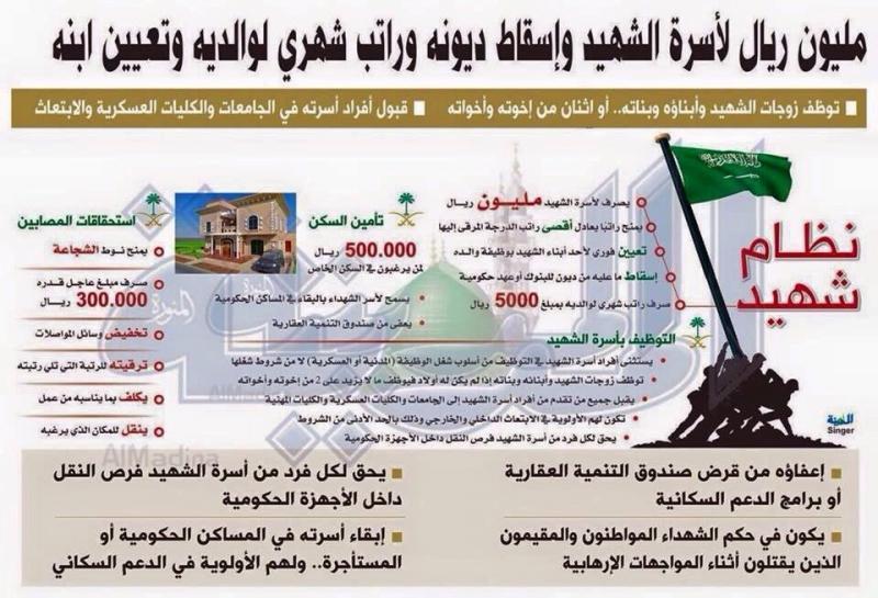 نظام شهيد في #السعودية