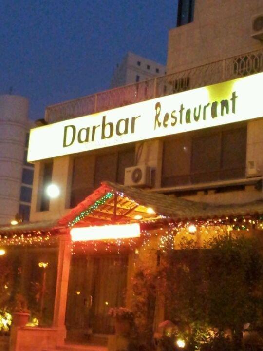مطعم انديان داربار شارع الملك فهد، العلية، #الرياض