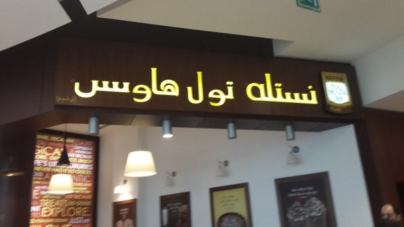 نستله تول هاوس - #دبي فيستيفال سيتي سينتر