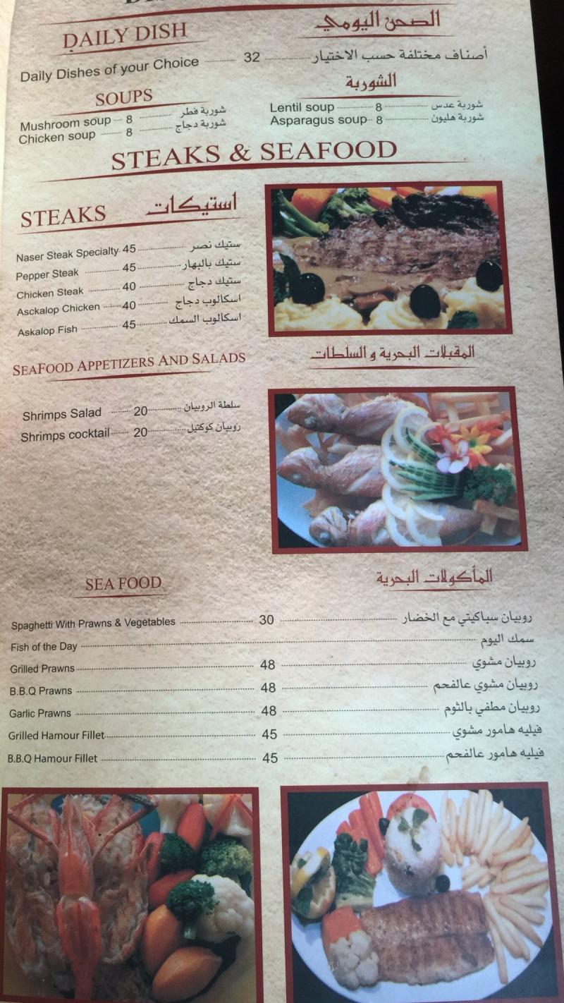 قائمة طعام مطعم ومشاوي نصر #أبوظبي - صفحة ٤