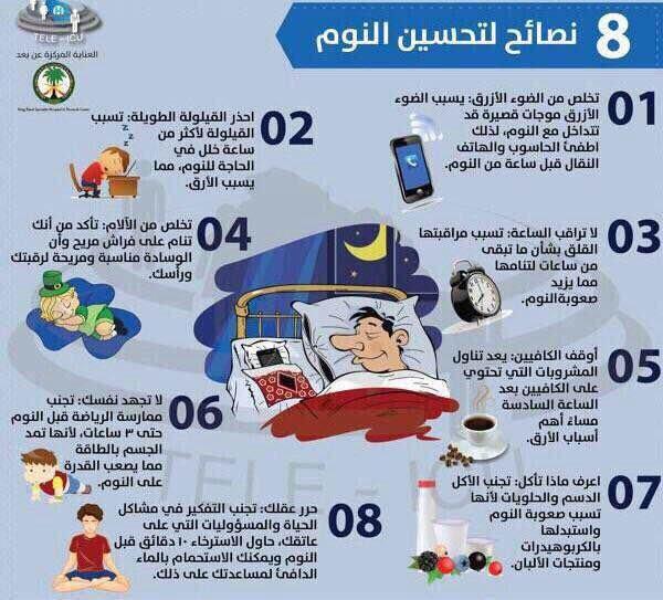 #انفوجرافيك 8 نصائح لتحسين النوم