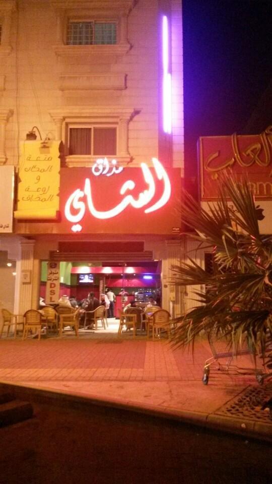 مقهى مذاق الشاي - تى تيست - شارع الأمير عبد العزيز بن مساعد بن جلوي -السليمانية #الرياض