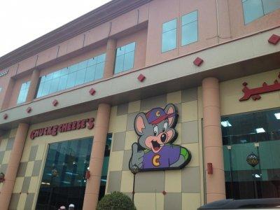 مطعم تشوك إي تشيز شارع العلية,جنوب #برج_المملكة، مبني سعد الموسي، #الرياض