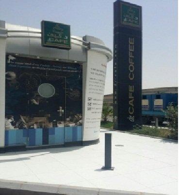 مقهى دكتور كافيه - الدائري الغربي - مخرج 17 #الرياض