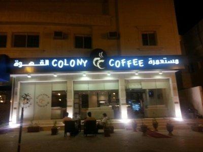 كافيه مستعمرة القهوة - كولوني كوفي - سلطان بن سلمان بن عبدالعزيز - الورود #الرياض