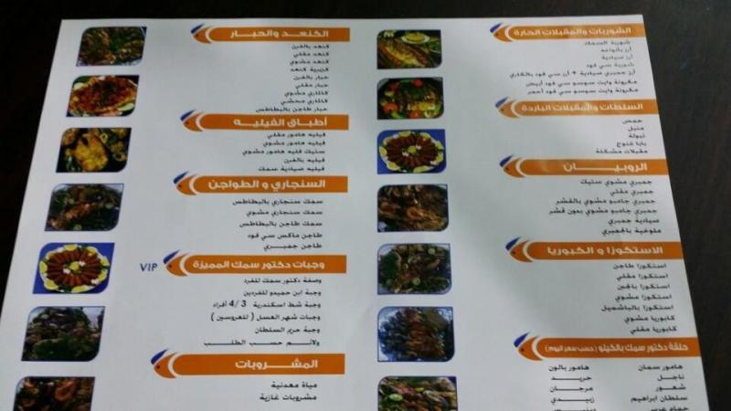 قائمة طعام مطعم در. سمك (دوكتور سمك) - شارع الامير سلطان - العلية #الرياض