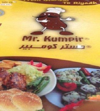 مطعم مستر كومبير - ردهة الطعام - الرياض جاليري مول - شارع الملك فهد #الرياض