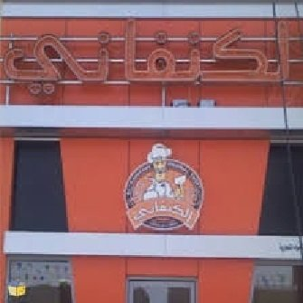 حلويات الكنافي شارع العلية ، منطقة المروج، #الرياض