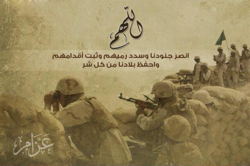 اللهم انصر جنودنا وسدد رميتهم وثبت أقدامهم #استشهاد_10_جنود_سعوديين