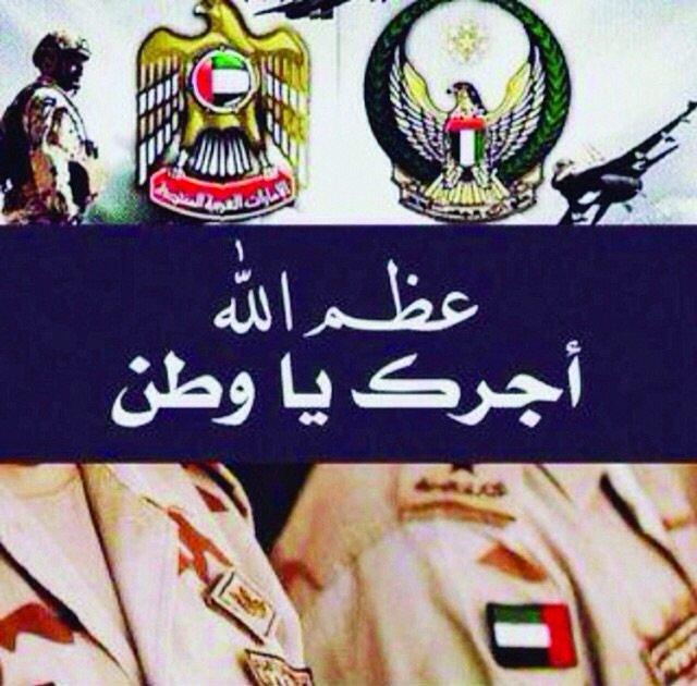 عظم الله أجرك يا وطن #الإمارات