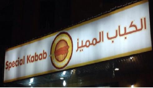 مطعم سبيشال كباب شارع ميشاري لبن عبدالعزيز، السلايمانية، #الرياض