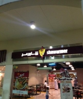 مطعم شاورمر مروج فرع الملك عبد العزيز ، #الرياض