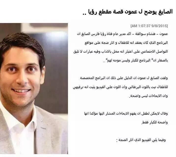 مدير قناة رؤيا يبرر مقطع الشذوذ الجنسي على قناتهم #قناة_الخوخ