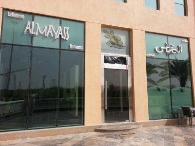 مطعم المياس العروبة رحمانية، #الرياض