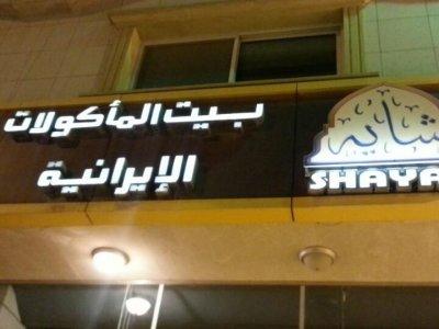 مطعم الشايع الإيرانى-شارع أبو بكر الصديق -المرسلات، #الرياض