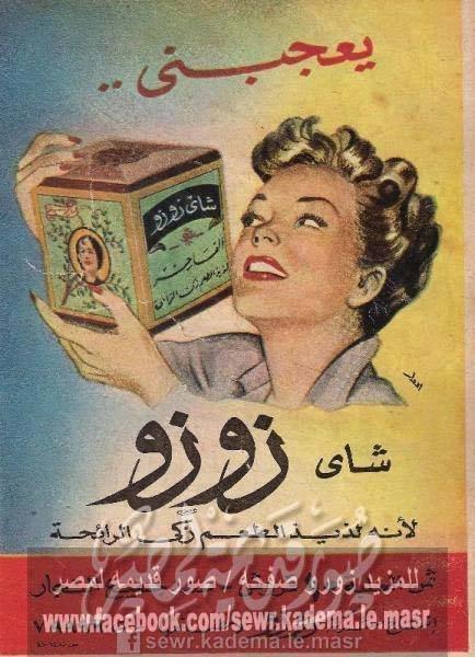 الاعلانات أيام زمان في #مصر #غرد_بصورة -11